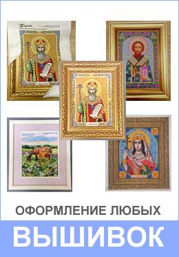 oformlenie_vishivok.jpg